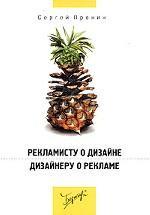Рекламисту о дизайне. Дизайнеру о рекламе
