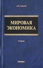 Мировая экономика. Учебник