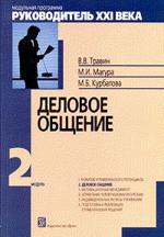 Деловое общение: Модуль 2. Учебное пособие