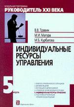 Индивидуальные ресурсы управления: Модуль 5. Учебное пособие