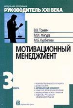 Мотивационный менеджмент: Модуль 3. Учебное пособие