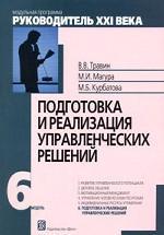 Подготовка и реализация управленческих решений. Модуль 6. Учебное пособие
