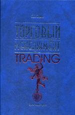 Торговый менеджмент. 2-е изд., перераб
