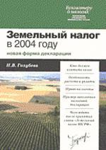 Земельный налог в 2004 году Новая форма декларации