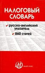 Налоговый словарь