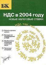 НДС в 2004 году. Новые налоговые ставки