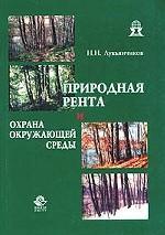 Природная рента и охрана окружающей среды