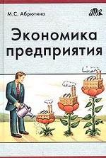 Экономика предприятия
