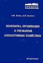 Экономика, организация и управление локомотивным хозяйством: учебник