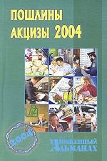Пошлины, акцизы. Таможенный альманах №1. 2004