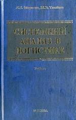 Системный анализ в логистике. Учебник