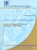 Импортозамещение в Российской Федерации в 1998-2002 гг. Научные труды № 62Р