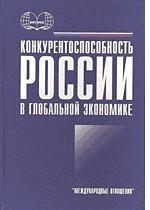 Конкурентоспособность России в глобальной экономике