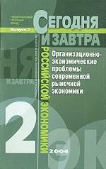 Организационно-экономические проблемы современной рыночной экономики