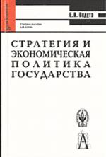 Стратегия и экономическая политика государства