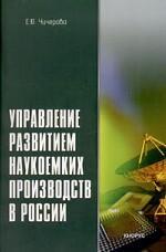 Управление развитием наукоемких производств в России