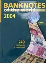 Банкноты стран мира. Денежное обращение, 2004 г