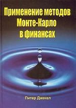 Применение методов Монте-Карло в финансах (+ CD)