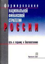 Формирование национальной финансовой стратегии России. Путь к подъему и благосостоянию