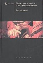 Политика доходов и заработной платы: учебник