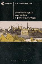 Экономическая география и регионалистика. Западная Европа