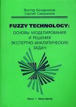 Fuzzy Technology: основы моделирования и решения экспертно-аналитических задач