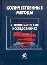 Количественные методы в экономических исследованиях. Учебник