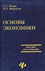 Основы экономики. Учебно-методическое пособие