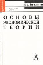 Скачать Основы экономической теории бесплатно С.М. Пястолов