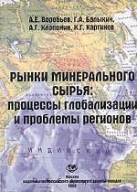 Рынки минерального сырья: процессы глобализации и проблемы регионов