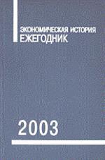 Экономическая история. Ежегодник 2003