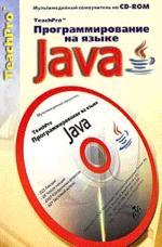 TeachPro. Программирование на языке Java