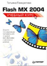 Flash MX 2004: учебный курс