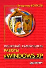 Понятный самоучитель работы в Windows XP