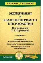 Эксперимент и квазиэксперимент в психологии: учебное пособие