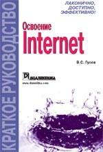 Освоение Internet. Краткое руководство