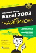 """Excel 2003 для """"чайников"""""""