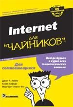"""Internet для """"чайников"""""""