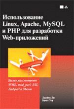 Использование Linux, Apache, MySQL и PHP для разработки Web-приложений