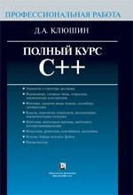 Полный курс C++. Профессиональная работа