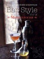 Гид по коктейлям и напиткам Bar Style №1