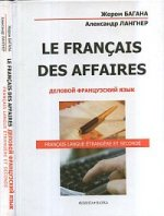 Le Fran?ais des Affaires. Деловой французский язык