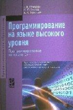 Программирование на языке высокого уровня. Программирование на языке С++