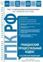 Гражданский процессуальный кодекс Российской Федерации : текст с изм. и доп. на 1 февраля 2012 г