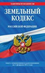 Земельный кодекс Российской Федерации : текст с изм. и доп. на 1 февраля 2012 г