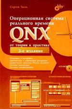 Операционная система реального времени QNX. От теории к практике. 2 издание (+ CD)