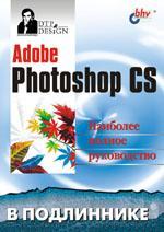 Adobe Photoshop CS