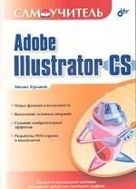 Самоучитель Adobe Illustrator CS