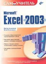 Самоучитель Microsoft Excel 2003
