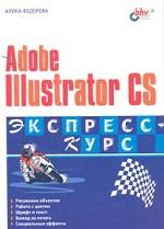 Скачать Adobe Illustrator CS бесплатно А. Федорова